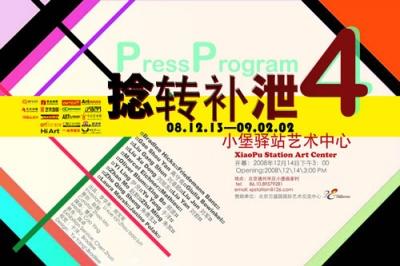 PRESS PROGRAM 4 (group) @ARTLINKART, exhibition poster