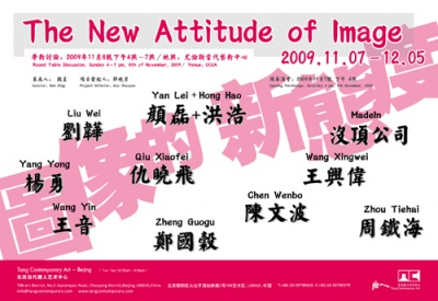 THE NEW ATTITUDE OF IMAGE (group) @ARTLINKART, exhibition poster