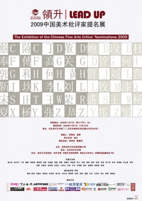 LEAD UP - THE EXHIBITION OF THE CHINESE FINE ARTS CRITLCS' NOMINATIONS 2009 (group) @ARTLINKART, exhibition poster