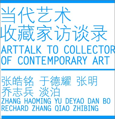 ARTTALK TO COLLECTOR OF CONTEMPORARY ART (group) @ARTLINKART, exhibition poster