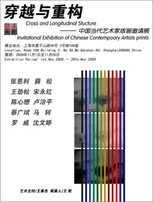 穿越与重构——中国当代艺术家版画邀请展 (群展) @ARTLINKART展览海报