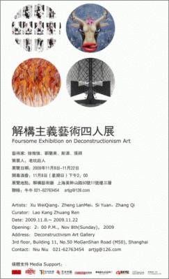 FOURSOME EXHIBITION ON DECONSTRUCTIONISM ART (group) @ARTLINKART, exhibition poster
