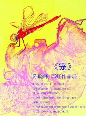 CHEN XIAOFENG QIU HONG WORKS EXHIBITION (group) @ARTLINKART, exhibition poster