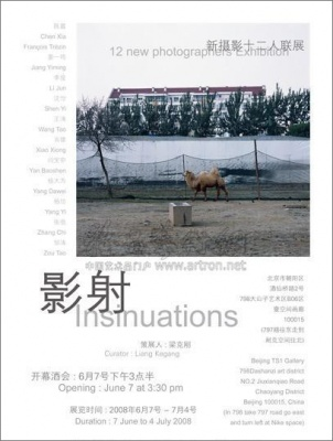 INSINUATIONS AN EXHIBITION OF 12 NEW ARTISTS (group) @ARTLINKART, exhibition poster