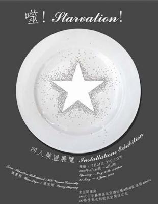 STARVATION INSTALLATION EXHIBITION (group) @ARTLINKART, exhibition poster