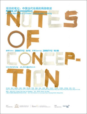 NOTES OF CONCEPTION - A LOCAL NARRATIVE OF CHINESE CONTEMPORARY PAINTING (group) @ARTLINKART, exhibition poster