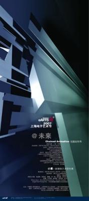 @源 - STUDENT NEW MEDIA ART EXHIBITION (intl event) @ARTLINKART, exhibition poster