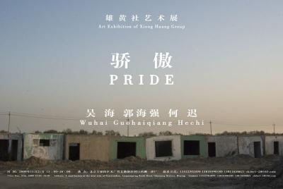 骄傲——雄黄社艺术展 (群展) @ARTLINKART展览海报