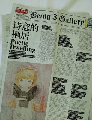 POETIC DWELLING - ANNUAL EXHIBITION OF BEIJING 3 ART GALLERY 2009 (group) @ARTLINKART, exhibition poster