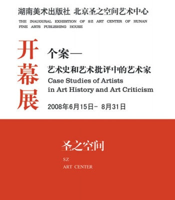 CASE STUDIES OF ARTISTS IN ART HISTORY AND ART CRITICISM (group) @ARTLINKART, exhibition poster
