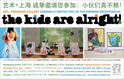 THE KIDS ARE ALRIGHT! (group) @ARTLINKART, exhibition poster