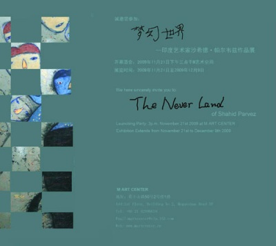 THE NEVER LAND OF SHAHID PARVEZ (solo) @ARTLINKART, exhibition poster