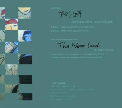 梦幻世界——沙希德•帕尔韦兹上海2009展 (个展) @ARTLINKART展览海报