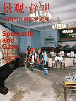 SPECTACLE AND GAZE - EXHIBITION OF CONTEMPORARY PHOTOGRAPHY (group) @ARTLINKART, exhibition poster