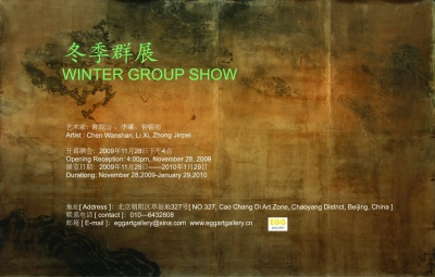 冬季群展 (群展) @ARTLINKART展览海报