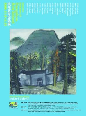 SELECTIVE EXHIBITION OF HANGZHOU ARTS SCHOOL (group) @ARTLINKART, exhibition poster