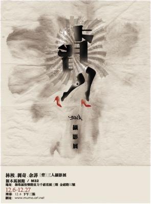 背——林桉,谢静雯,余菲三人摄影展 (群展) @ARTLINKART展览海报