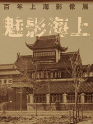 魅影海上——百年上海影像展 (群展) @ARTLINKART展览海报
