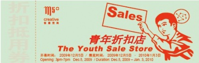 THE YOUTH SALE STORE (group) @ARTLINKART, exhibition poster