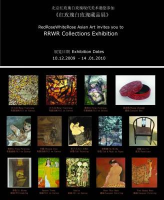 红玫瑰白玫瑰当代艺术藏品展 (群展) @ARTLINKART展览海报