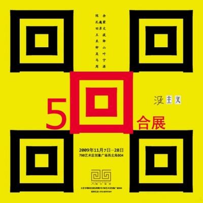 没主义——5回合展 (群展) @ARTLINKART展览海报