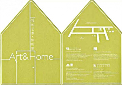 ART & HOME GROUP EXHIBITION (group) @ARTLINKART, exhibition poster
