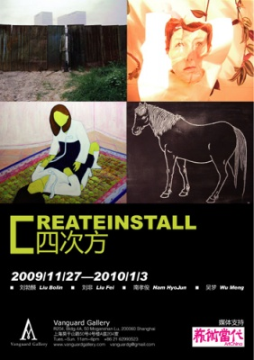 CREATEINSTALL (group) @ARTLINKART, exhibition poster