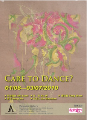 CARE TO DANCE? (群展) @ARTLINKART展览海报