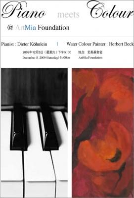 """钢琴与水彩的""""绘""""面——DIETER KöHNLEIN钢琴音乐会 (群展) @ARTLINKART展览海报"""