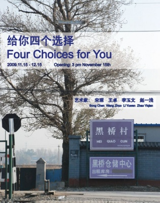 FOUR CHOICES FOR YOU (group) @ARTLINKART, exhibition poster
