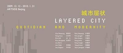城市层状——其日常与现代性 (群展) @ARTLINKART展览海报