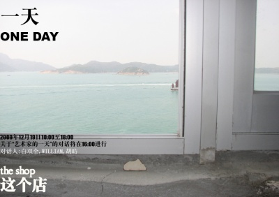 ONE DAY, THE SHOP (group) @ARTLINKART, exhibition poster