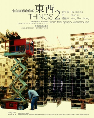 THINGS FROM THE GALLERY WAREHOUSE 2 (group) @ARTLINKART, exhibition poster