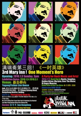 3ND MARY INN ! ONE MOMENT'S HERO (group) @ARTLINKART, exhibition poster