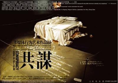 共谋——综合媒体行为艺术展 (群展) @ARTLINKART展览海报