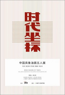 BENCHMARK OF TIMES - THE JOINT EXHIBITION OF FIVE ARTISTS ON CHINESE FIGURATIVE ART (group) @ARTLINKART, exhibition poster