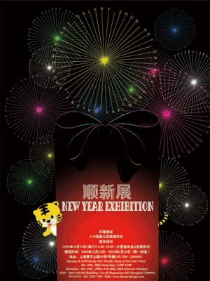NEW YEAR EXHIBITION (group) @ARTLINKART, exhibition poster