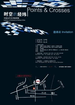 时空的经纬——中国当代艺术邀请展 (群展) @ARTLINKART展览海报
