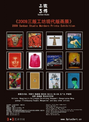 2009 SANBAN STUDIO MORDERN PRINTS EXHIBITION (group) @ARTLINKART, exhibition poster