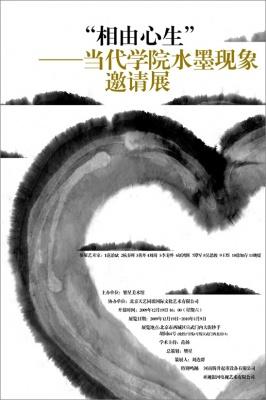 相由心生——当代学院水墨现象邀请展 (群展) @ARTLINKART展览海报