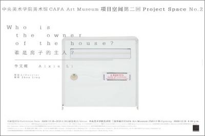 谁是房子的主人——中央美术学院美术馆项目空间第二回展 (群展) @ARTLINKART展览海报