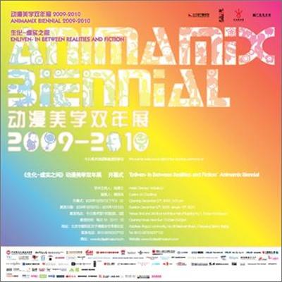 ENLIVEN- IN BETWEEN REALITIES AND FICTION - ANIMAMIX BIENNIAL 2009-2010 (intl event) @ARTLINKART, exhibition poster