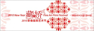 2010 NEW YEAR FINE ART PRINT FESTIVAL (group) @ARTLINKART, exhibition poster