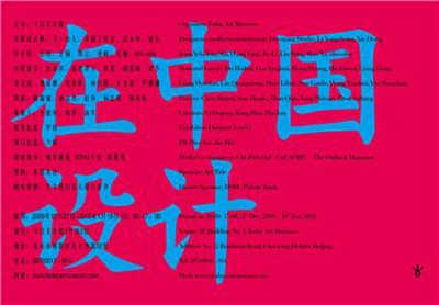 DESIGN IN CHINA (group) @ARTLINKART, exhibition poster
