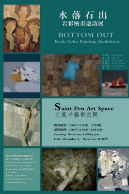 BOTTOM OUT - ROCK COLOR PAINTING EXHIBITION (group) @ARTLINKART, exhibition poster