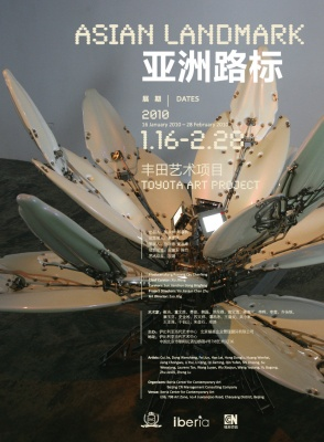 ASIAN LANDMARK - TOYOTA ART PROJECT (group) @ARTLINKART, exhibition poster