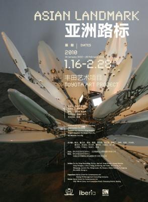 ASIAN LANDMARK - TOYOTA ART PROJECT (group) @ARTLINKART, exhibition poster