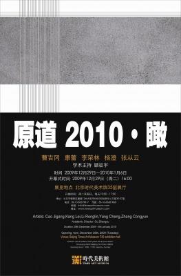 原道 2010·瞰 (群展) @ARTLINKART展览海报