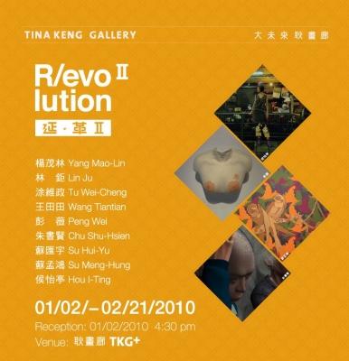 R/EVOLUTION II (group) @ARTLINKART, exhibition poster
