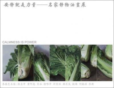 CALMNESS IS POWER (group) @ARTLINKART, exhibition poster